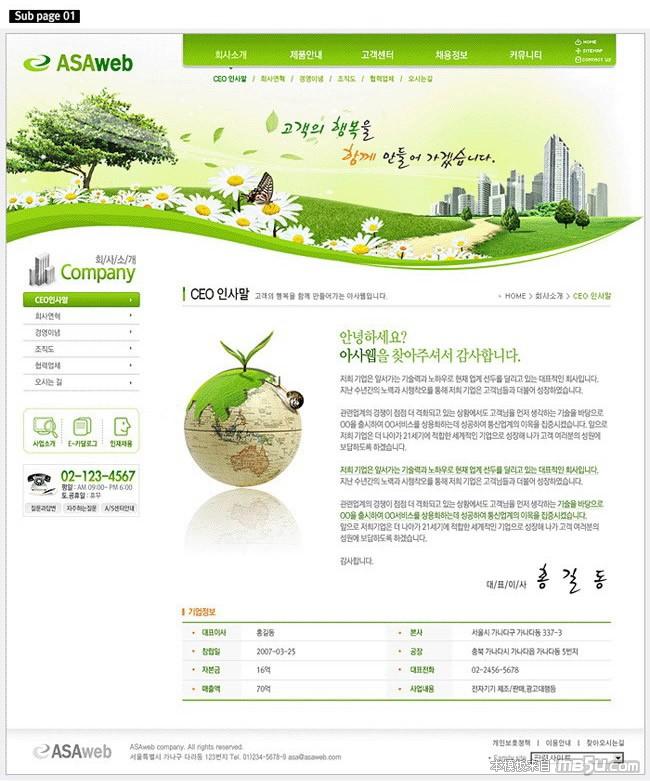 网页模板122398预览图3