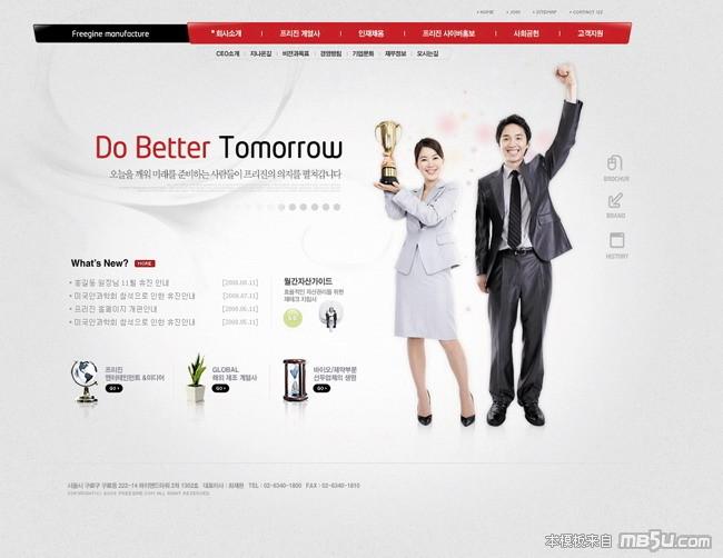 网页模板HGR020预览图