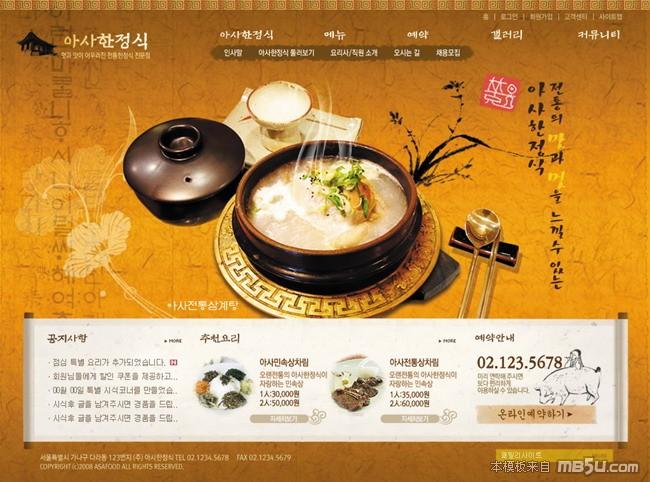 网页模板YL005预览图