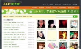 DEDECMS仿时尚潮人的非主流网站(5331.com)