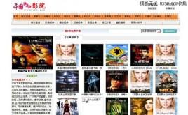 中国p2p电影影院