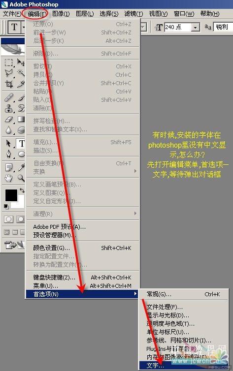 Photoshop入门 如何调用下载的外挂插件