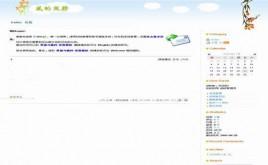 PJblog模板-PJBlog2Wordpressblue模板