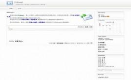 PJblog模板-MaxthonII模板