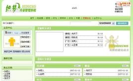 div+css做的模板(绿色风格)