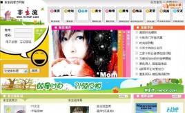 非主流官方网 整站模版