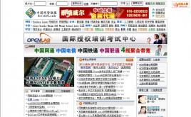 中国网管联盟_官方原版3.1模板