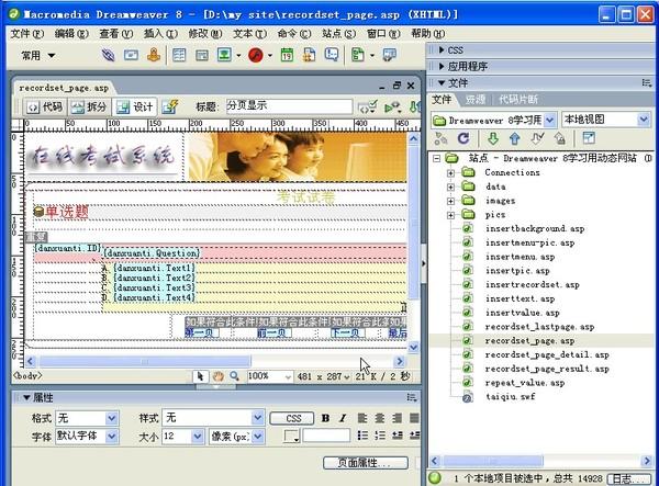 er 8 完美网页设计 CSS网页设计篇 网站制作教程 -Dreamweaver 8