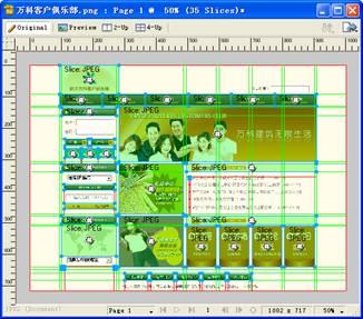 Fireworks CS3教程:切片工具切�W�模板